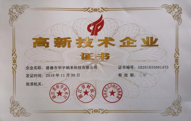 2018年11月30日荣获国家高新技术企业。