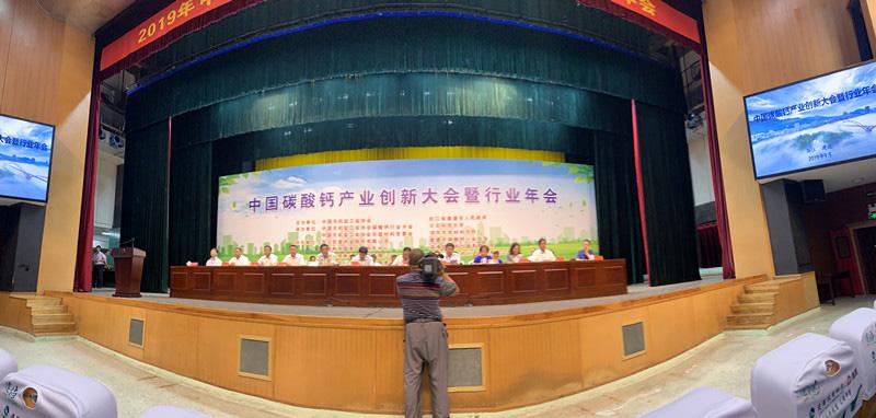 2019年9月6日中国湖北快3走势图产业创新大会暨行业年会在我市胜利召开